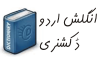 Mobile English Urdu Dictionary